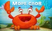 'Море слов' - Море слов — увлекательная игра в слова. Игрокам выдается набор букв, из которых нужно составлять слова. В игре Море слов простые правила, но многое зависит от эрудиции и смекалк...